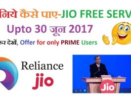 GET RELIANCE JIO FREE Services Till 30th JUNE 2017