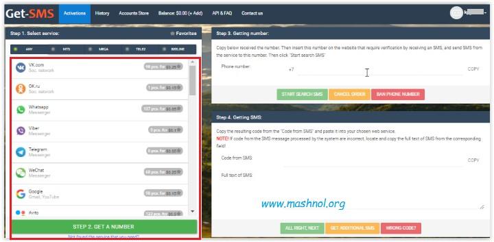 getsms receive sms code online